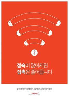 [ 대한민국 공익광고제 ] 인쇄광고 일반부 장려상수상작 / 스마트폰 중독 공익광고 : 네이버 블로그