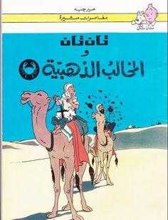 Couverture de Tintin (en langues étrangères) -9Arabe- Le Crabe aux pinces d'or