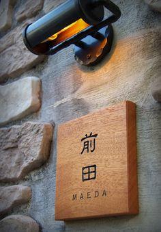 木の表札 Japanese Door, Japanese House, Wayfinding Signage, Signage Design, Door Name Plates, Door Design, House Design, Sign Board Design, Restaurant Signs