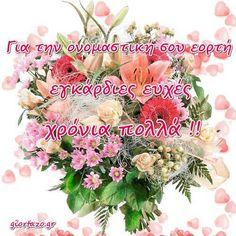 Κάρτες Με Ευχές Ονομαστικής Γιορτής Εικόνες Με Λουλούδια - Giortazo.gr Floral Wreath, Wreaths, Image, Decor, Floral Crown, Decoration, Door Wreaths, Deco Mesh Wreaths, Decorating