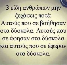 Words Quotes, Me Quotes, Motivational Quotes, Quotes To Live By, Funny Quotes, Inspirational Quotes, Sayings, The Words, Greek Words