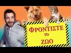 Ponzi - Φροντίστε το Ζώο