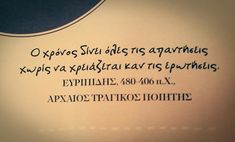 Greek Quotes, Truths, Tattoo Quotes, Facts, Inspirational, Words, Simple, Life, Lovers