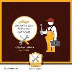 سباكة وكهرباء لمنزلك من شركة صيانتي في الصيانة و تشغيل on اعلانات السعودية | عقارات | حراج سيارات | وظائف