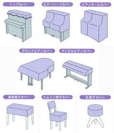 ピアノカバー/トップカバー/ピアノハーフカバー/ピアノオールカバー/グランドピアノカバー/デジタルピアノカバー/高低自在椅子カバー/トムソン椅子カバー/丸椅子カバー Piano Cover, Awesome, Decor, Decoration, Decorating, Deco