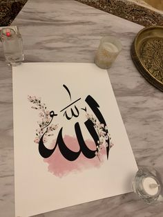 Arabic Calligraphy Art, Arabic Art, Calligraphy Wallpaper, Calligraphy Alphabet, Islamic Wall Decor, La Ilaha Illallah, Islamic Posters, Islamic Wallpaper, Mecca Wallpaper