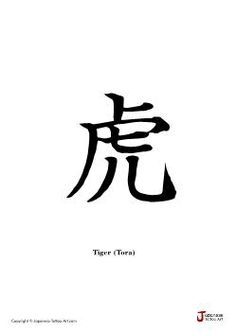 Kanji: Tiger   astro sign year of the tiger