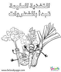 رسومات تلوين عن الغذاء الصحي والغير صحي للأطفال بالعربي نتعلم Healthy Food Activities Food Activities Activities