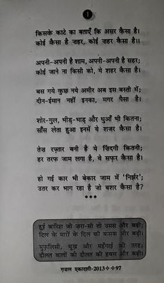 urdu ghazals in India which is written by Manoj Nirjhar in his book Ghazal Ekadasi Words Hurt Quotes, Poet Quotes, Mixed Feelings Quotes, Life Quotes, Inspirational Poems In Hindi, Love Poems In Hindi, Hindi Words, Chanakya Quotes, Poetry Inspiration