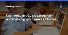 Одна из крупнейших в мире Wi-Fi-сетей для образовательных учреждений будет создана в столице, сообщает портал мэра и правительства Москвы.                До конца этого года доступ к беспроводному интернету появится в 646 столичных школах,