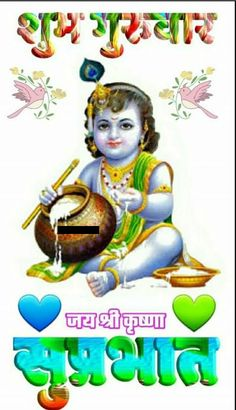Subh Guruwar Good Morning Images Wallpaper Pictures Photos Thursday Morning Images, Happy Saturday Images, Good Morning Beautiful Images, Hindi Good Morning Quotes, Good Morning Images Hd, Good Morning Inspirational Quotes, Good Morning Messages, Morning Pictures, Happy Thursday