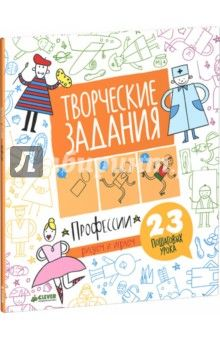 Евгения Попова - Творческие задания. Профессии. 23 пошаговых урока обложка книги