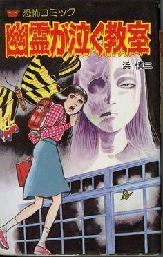 幽霊が泣く教室:浜慎二 ISBN-10: 4651070469 ISBN-13: 978-4651070469 発売日: 1981/11 レモンコミックス07シリーズNo.046
