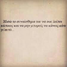 Greek Words, How To Be Likeable, Greek Quotes, Some Words, My King, I Miss You, True Stories, Breakup, Falling In Love
