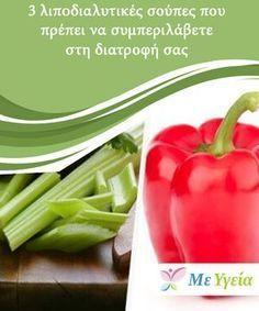 3 λιποδιαλυτικές σούπες που πρέπει να συμπεριλάβετε στη διατροφή σας Θέλετε να #δοκιμάσετε μερικές #λιποδιαλυτικές #σούπες; #Συνταγές