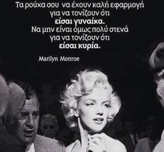 Greek Quotes, Strong Women, Marilyn Monroe, Einstein, Life Quotes, Inspirational Quotes, Words, Studios, Idol