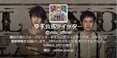 FAN_TiMEな情報:ゆず公式ツイッターは・・・ http://timein.jp/item/content/memo/980199469