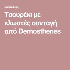 Τσουρέκι με κλωστές συνταγή από Demosthenes