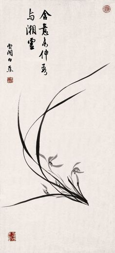 白蕉《国画兰花》作品欣赏 Sumi E Painting, Chinese Painting, Colorful Plants, Plant Illustration, Flower Art, Design Elements, Wild Flowers, Drawings, Beautiful