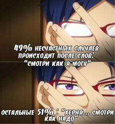 Free! Вольный стиль Russian Jokes, Anime Mems, Cheer Up, Manga, Bts Memes, Funny, Geek Stuff, Positivity, Messages
