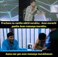 Latest Funny Jokes, Crazy Funny Memes, Wtf Funny, Funny Facts, Hilarious, Tamil Funny Memes, Funny Images, Funny Pictures, Song Memes