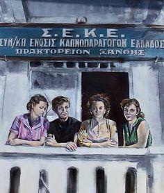 ΕΙΡΗΝΗ ΒΟΓΙΑΤΖΗ Greece Painting, Postmodernism, Conceptual Art, Irene, New Art, Printmaking, Modern Art, Ads, Sculpture