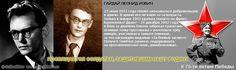 К 70-ти летию Победы - ПОСВЯЩАЕТСЯ СОЛДАТАМ, ЗАЩИТИВШИМ НАШУ РОДИНУ - Гайдай Леонид Иович