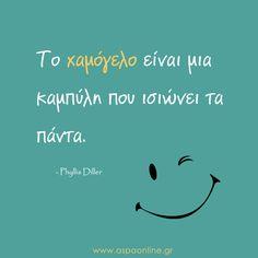 Το χαμόγελο είναι μια καμπύλη που ισιώνει τα πάντα.