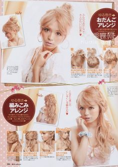 Saica: Gyaru Hair-Styles - second one is fabulous! Kawaii Hairstyles, Retro Hairstyles, Kawaii Hair Tutorial, Gyaru Hair, Desu Desu, Hair Magazine, Hairstyle Magazine, Gyaru Fashion, Alternative Hair