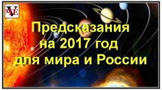 Предсказания на 2017 год России и всего мира.