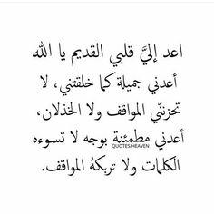 مطمئنة Arabic Words, Arabic Quotes, Islamic Quotes, Sad Quotes, Book Quotes, Life Quotes, Life Words, Muslim Quotes, Quran Verses