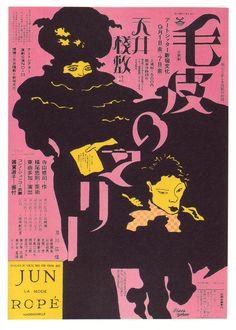 毛皮のマリー - 横尾忠則 (Marie in Furs - Tadanori Yokoo)