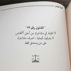 القانون رقم 23 Rules Quotes, Words Quotes, Wise Words, Life Quotes, Sayings, Qoutes, Arabic Poetry, Arabic Words, Arabic Quotes