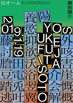 Poster for Yosuke Fujita, live at Soto. Word Poster, Typography Poster, Design Palette, Poster Design Inspiration, Japanese Graphic Design, Exhibition Poster, Graphic Design Posters, Poster Designs, Grafik Design