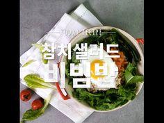 [만개의레시피] 참치샐러드비빔밥  Tuna salad bibimbap Recipe