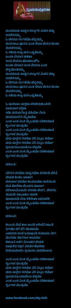 Movie : ಬೈರವ ದ್ವೀಪಂ ---> (ತೆಲುಗು) -ಚಂದಮಾಮ ವಾಚ್ಚಿನ ಚಳ್ಳಾಗಲಿ ವೀಚಿನ ಚಿಚ್ಚು ಆರಡೆಳನಮ್ಮ ಓ ಚೇಲಿಯ ಸಂಗತೆಮೊ ಚೆಪ್ಪವಮ್ಮ
