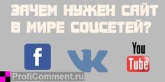 Зачем создавать сайт, если есть Facebook, ВКонтакте и YouTube