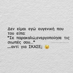 Funny Greek Quotes, Sarcastic Quotes, Me Quotes, Funny Quotes, Episode Choose Your Story, Funny Statuses, English Quotes, Funny Stories, True Words