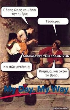 Ancient Memes, Funny Greek Quotes, My Way, Lol, Laughter, Humor, Movie Posters, Funny Shit, Drink