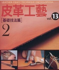 Leather Craft Technique Encyclopedia II Japanese Leather craft book - In Chinese Book Crafts, Diy Crafts, Fashion Design Books, Art N Craft, Leather Projects, Colorful Pictures, Leather Working, Leather Fashion, Jewelry Supplies