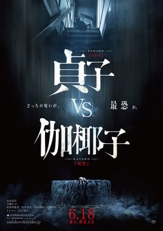 Ring/Ju-on Crossover Film Sadako vs. Kayako Reveals New Teaser, Cast, June Opening - News - Anime News Network