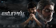 First Look: Nara Rohit and Jagapathi Babu's Aatagallu