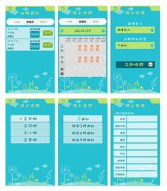 小兒科診app