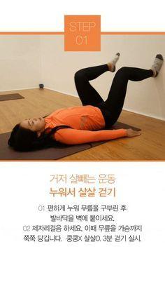 송편 5개에 이 운동! 누워서 체중 유지하는법 Health Diet, Health Care, Fitness Diet, Health Fitness, Period Cramps, Healthy Exercise, Excercise, Pilates, Yoga