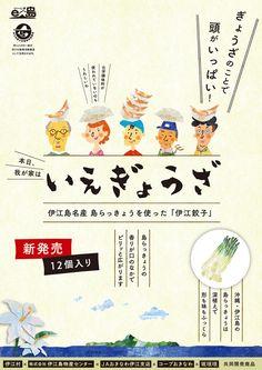 沖縄県・伊江島名産、島らっきょうを使った「いえぎょうざ」 観光・旅行情報サイト【ぐるたび】
