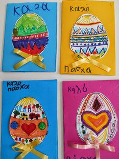 Kindergarten Art Class: ΠΑΣΧΑΛΙΝΕΣ ΚΑΡΤΕΣ Kindergarten Art, Easter Crafts, Blog, Christmas, Xmas, Blogging, Navidad, Noel, Natal