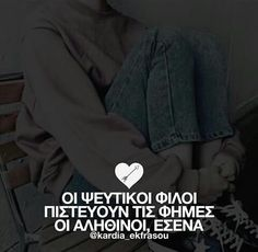 Greek Quotes, Photo Quotes, Wisdom Quotes, Thoughts, Feelings, Words, Friends, Crafts, Diy