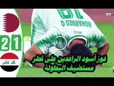 ملخص مباراة قطر والعراق1- 2- إفتتاحية خليجي24-فوز مستحق للمنتخب العراقي