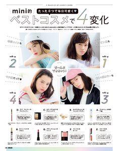 P059_4変化.indd Layout Design, Web Design, Graphic Design, Magazine Design, Dm Poster, Japan Street, Contract Design, Cute Eyes, Japanese Fashion
