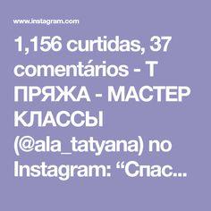 """1,156 curtidas, 37 comentários - Т ПРЯЖА - МАСТЕР КЛАССЫ (@ala_tatyana) no Instagram: """"Спасибо за вопросы, обратную связь, которую вы мне даете❤❤❤ Именно это позволяет подбирать """"нужные""""…"""""""